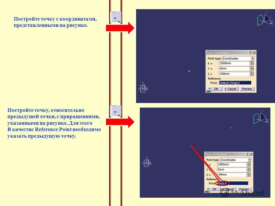 Постройте точку с координатами, представленными на рисунке. Постройте точку, относительно предыдущей точки, с приращениями, указанными на рисунке. Для этого В качестве Reference Point необходимо указать предыдущую точку.