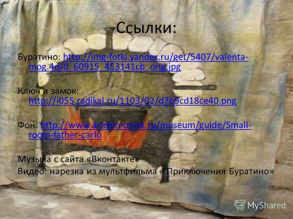 Ссылки: Буратино: http://img-fotki.yandex.ru/get/5407/valenta- mog.4d/0_60915_453141cb_orig.jpghttp://img-fotki.yandex.ru/get/5407/valenta- mog.4d/0_60915_453141cb_orig.jpg Ключ и замок: http://i055.radikal.ru/1103/92/d7b9cd18ce40. png http://i055.ra