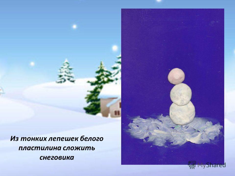 Из тонких лепешек белого пластилина сложить снеговика
