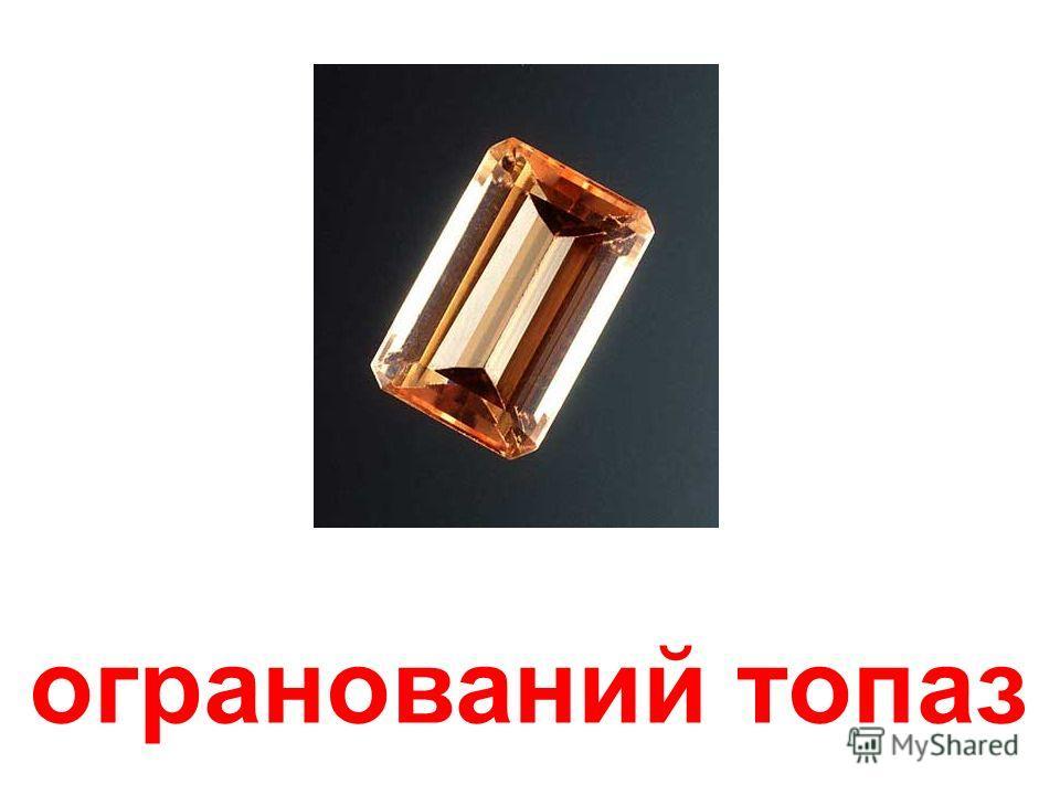 кристали топаза