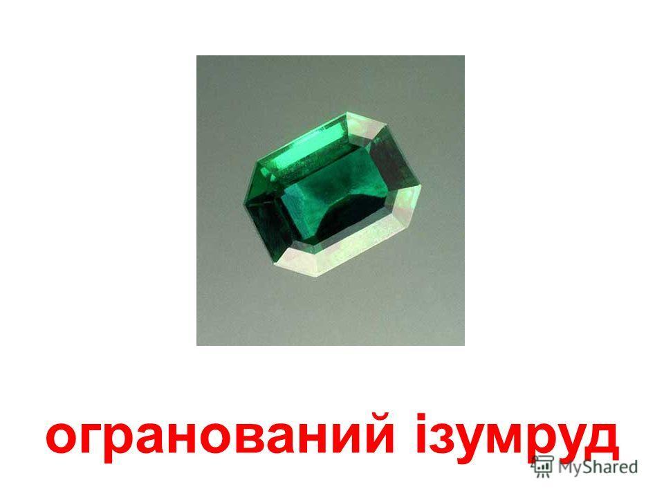 кристал ізумруда
