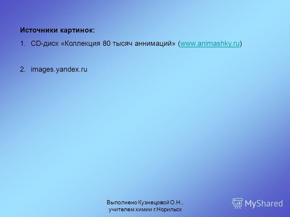Источники картинок: 1.CD-диск «Коллекция 80 тысяч аннимаций» (www.animashky.ru)www.animashky.ru 2.images.yandex.ru