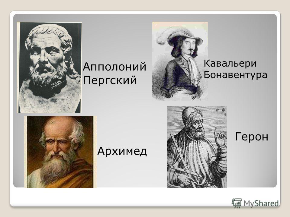 Апполоний Пергский Архимед Кавальери Бонавентура Герон