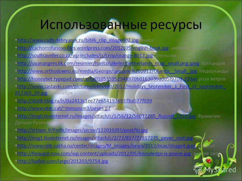 Использованные ресурсы http://www.csdb.debryansk.ru/bibl6_clip_image002. jpg книга http://www.csdb.debryansk.ru/bibl6_clip_image002. jpg http://cachorrofurioso.files.wordpress.com/2012/05/english-book.jpg английская книга http://cachorrofurioso.files