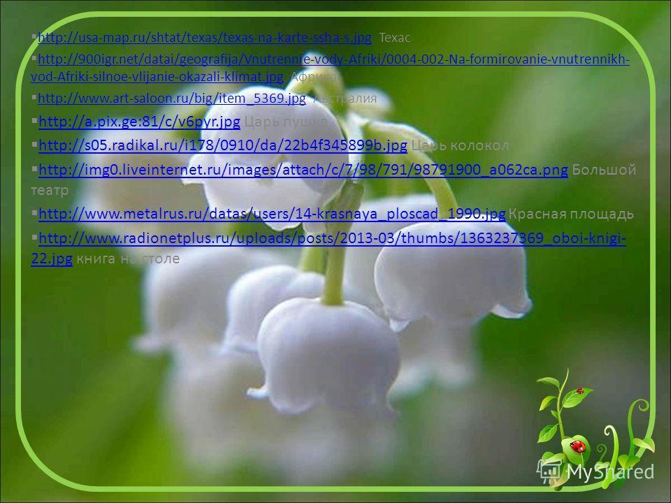 http://usa-map.ru/shtat/texas/texas-na-karte-ssha-s.jpg Техас http://usa-map.ru/shtat/texas/texas-na-karte-ssha-s.jpg http://900igr.net/datai/geografija/Vnutrennie-vody-Afriki/0004-002-Na-formirovanie-vnutrennikh- vod-Afriki-silnoe-vlijanie-okazali-k