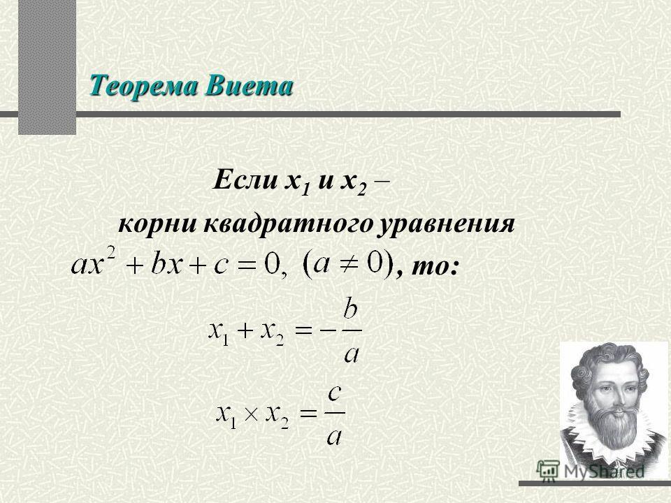 Теорема Виета Если x 1 и x 2 – корни квадратного уравнения, то:
