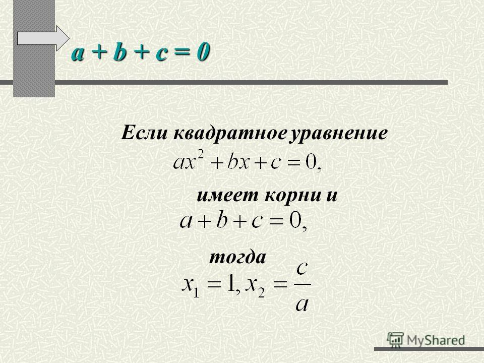 a + b + c = 0 a + b + c = 0 Если квадратное уравнение имеет корни и тогда