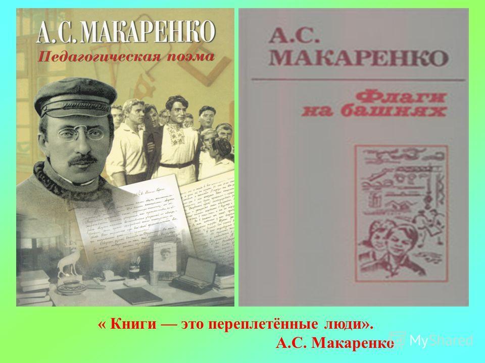 « Книги это переплетённые люди». А.С. Макаренко