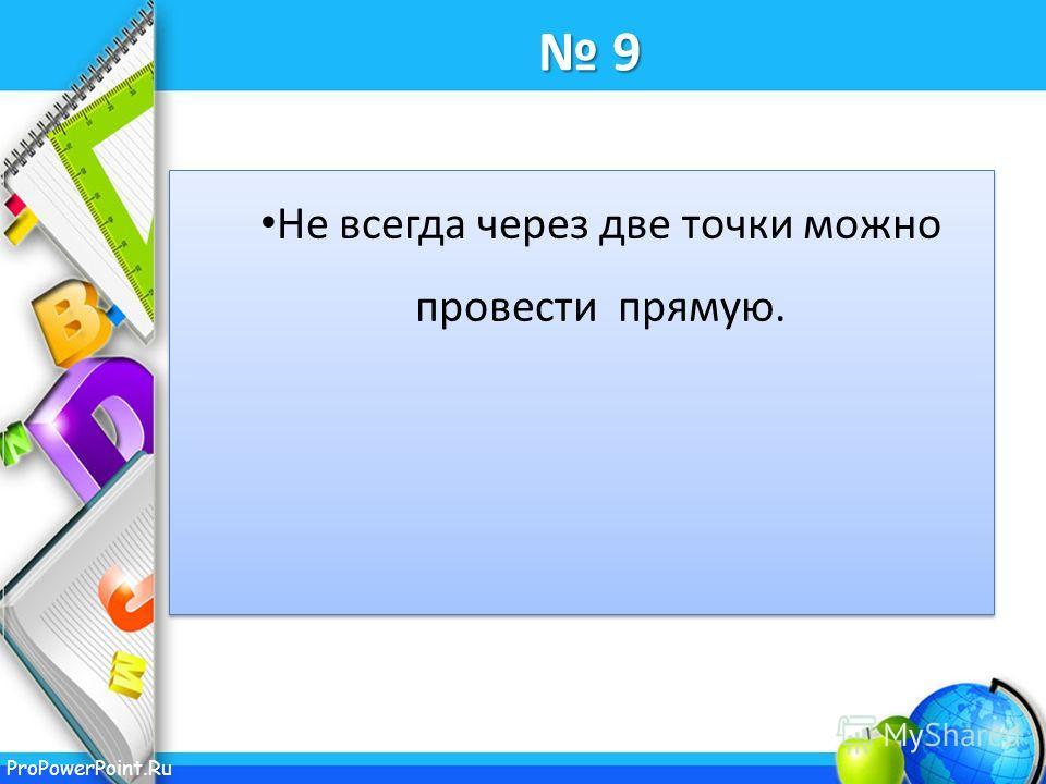 ProPowerPoint.Ru 9 Не всегда через две точки можно провести прямую.