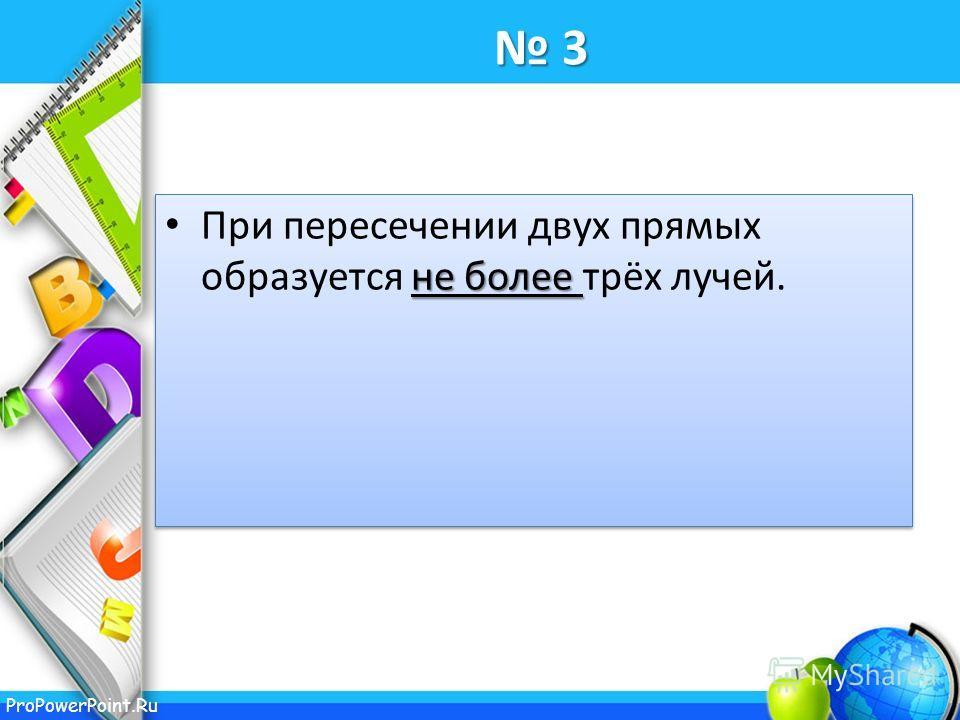ProPowerPoint.Ru 3 не более При пересечении двух прямых образуется не более трёх лучей.