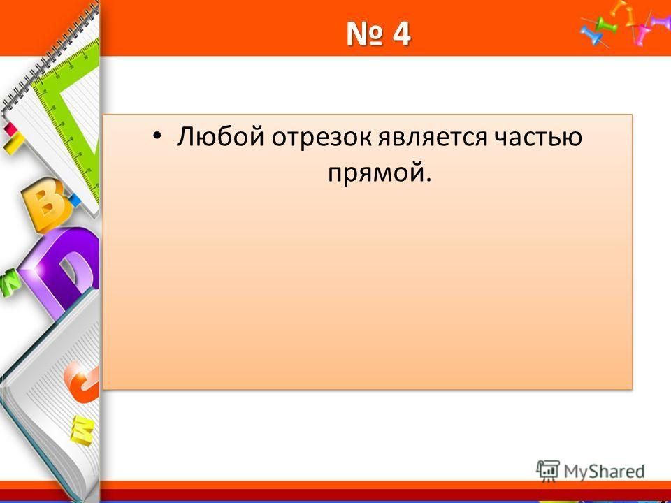 ProPowerPoint.Ru 4 Любой отрезок является частью прямой.