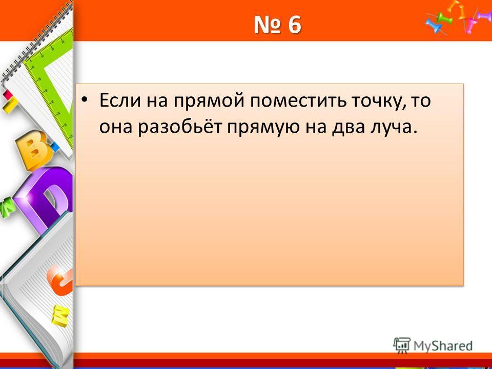 ProPowerPoint.Ru 6 Если на прямой поместить точку, то она разобьёт прямую на два луча.