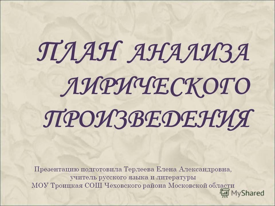 ПЛАН АНАЛИЗА ЛИРИЧЕСКОГО