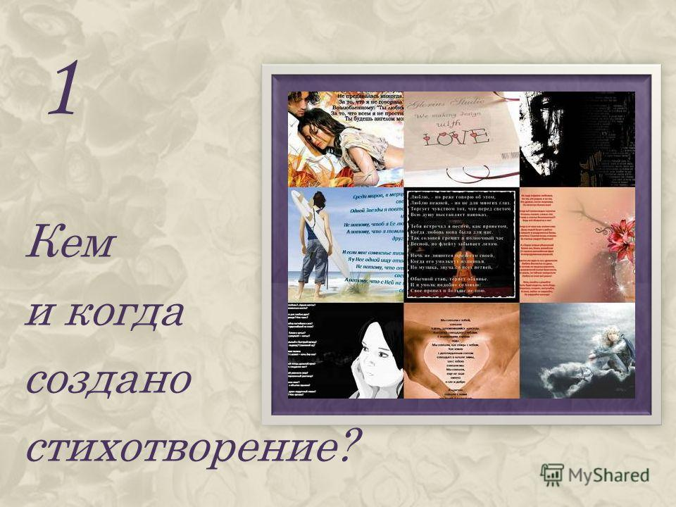 Кем и когда создано стихотворение? 1