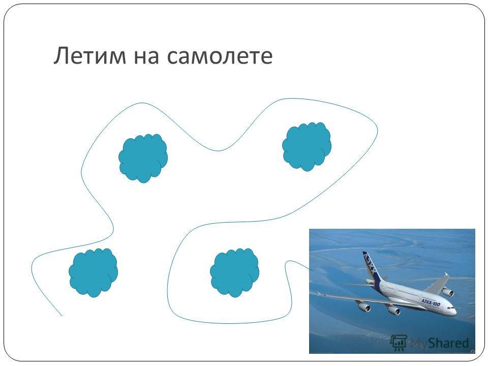 Летим на самолете