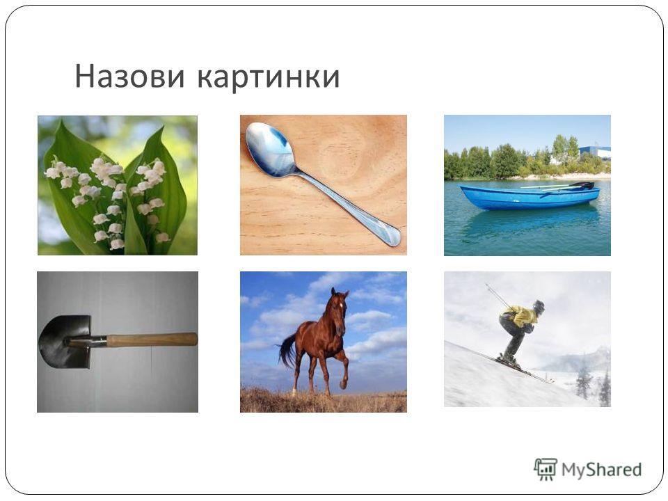 Назови картинки