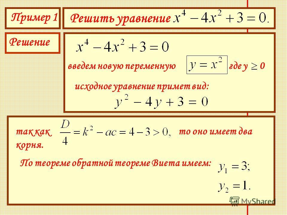 Пример 1 Решить уравнение Решение введем новую переменную где у 0 исходное уравнение примет вид: так как то оно имеет два корня. По теореме обратной теореме Виета имеем: