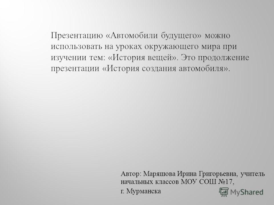 Автор : Маряшова Ирина Григорьевна, учитель начальных классов МОУ СОШ 17, г. Мурманска