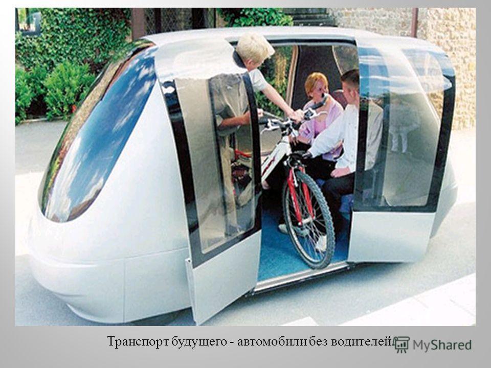 Транспорт будущего - автомобили без водителей.