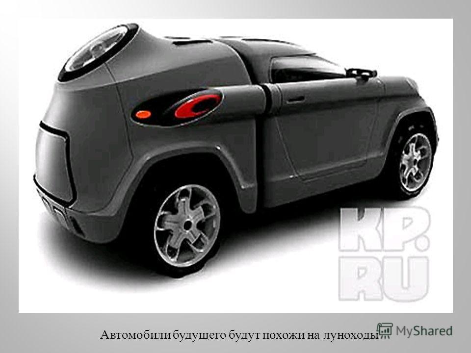 Автомобили будущего будут похожи на луноходы