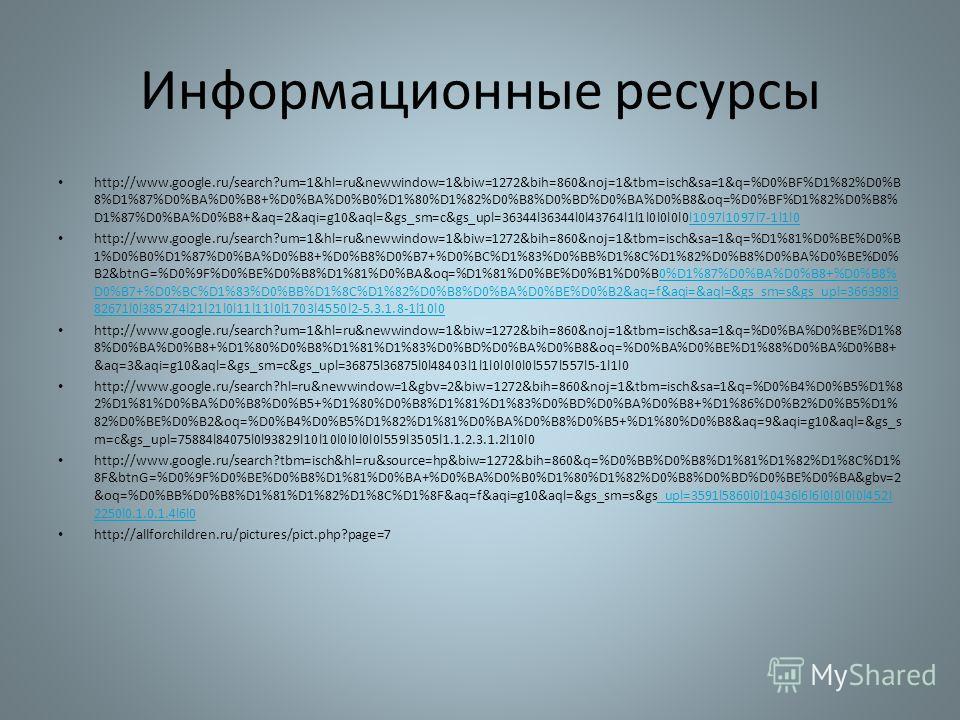 Информационные ресурсы http://www.google.ru/search?um=1&hl=ru&newwindow=1&biw=1272&bih=860&noj=1&tbm=isch&sa=1&q=%D0%BF%D1%82%D0%B 8%D1%87%D0%BA%D0%B8+%D0%BA%D0%B0%D1%80%D1%82%D0%B8%D0%BD%D0%BA%D0%B8&oq=%D0%BF%D1%82%D0%B8% D1%87%D0%BA%D0%B8+&aq=2&aqi