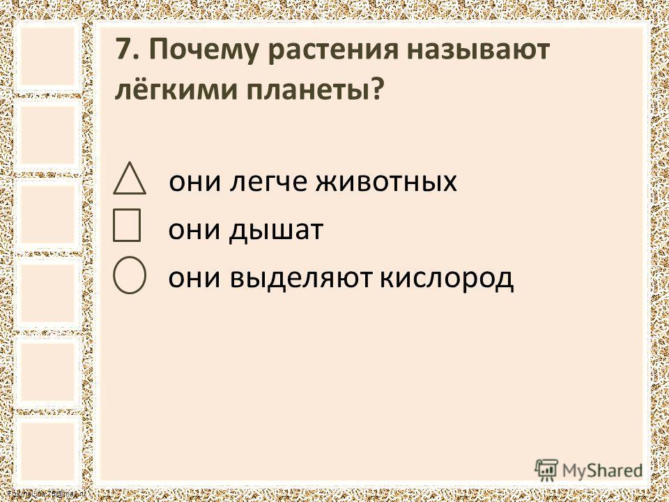 FokinaLida.75@mail.ru 7. Почему растения называют лёгкими планеты? они легче животных они дышат они выделяют кислород