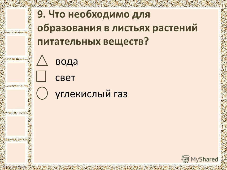 FokinaLida.75@mail.ru 9. Что необходимо для образования в листьях растений питательных веществ? вода свет углекислый газ