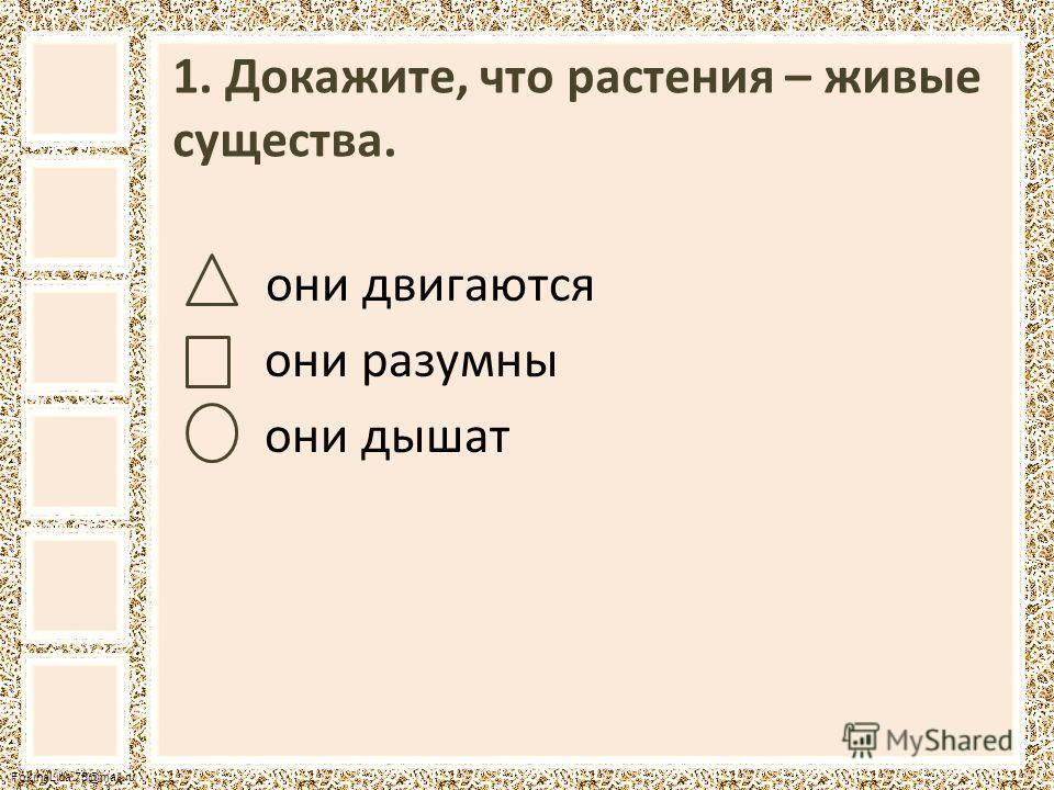 FokinaLida.75@mail.ru 1. Докажите, что растения – живые существа. они двигаются они разумны они дышат
