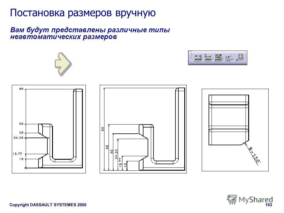 Постановка размеров вручную Вам будут представлены различные типы неавтоматических размеров