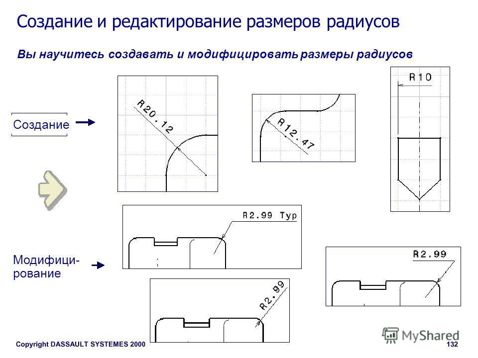 Создание и редактирование размеров радиусов Вы научитесь создавать и модифицировать размеры радиусов Создание Модифици- рование