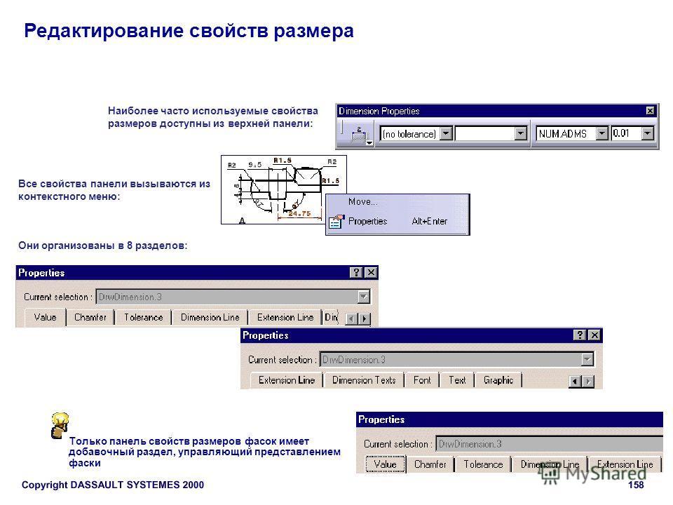 Редактирование свойств размера Наиболее часто используемые свойства размеров доступны из верхней панели: Все свойства панели вызываются из контекстного меню: Они организованы в 8 разделов: Только панель свойств размеров фасок имеет добавочный раздел,
