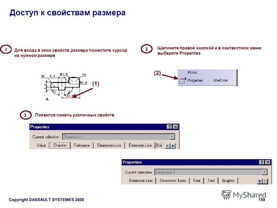 Доступ к свойствам размера Для входа в окно свойств размера поместите курсор на нужном размере Щелкните правой кнопкой и в контекстном меню выберите Properties Появится панель различных свойств