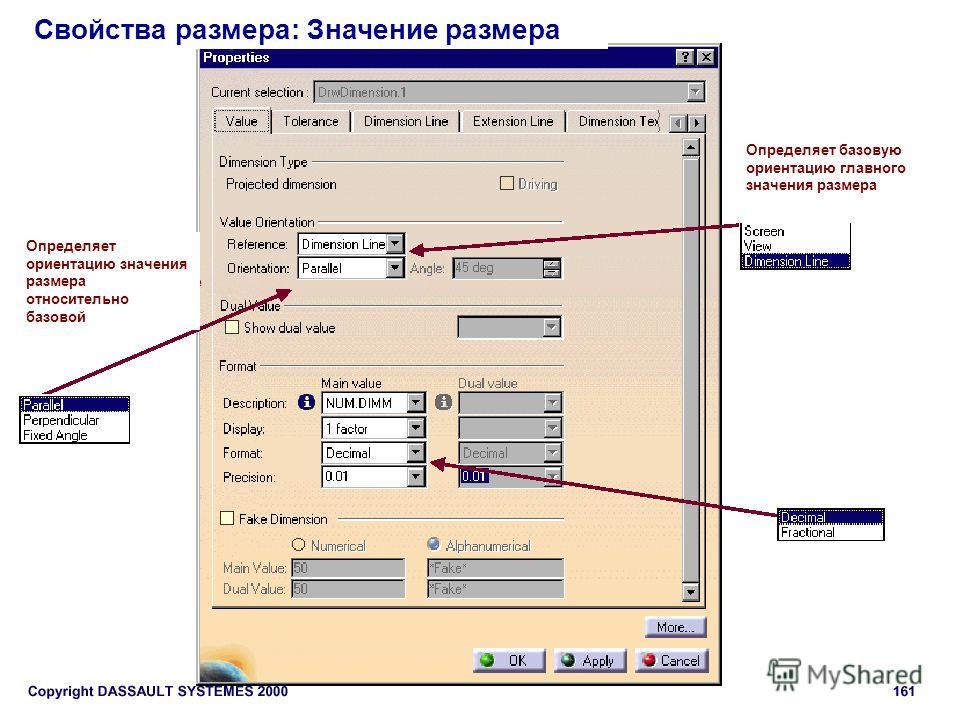 Свойства размера: Значение размера Определяет базовую ориентацию главного значения размера Определяет ориентацию значения размера относительно базовой