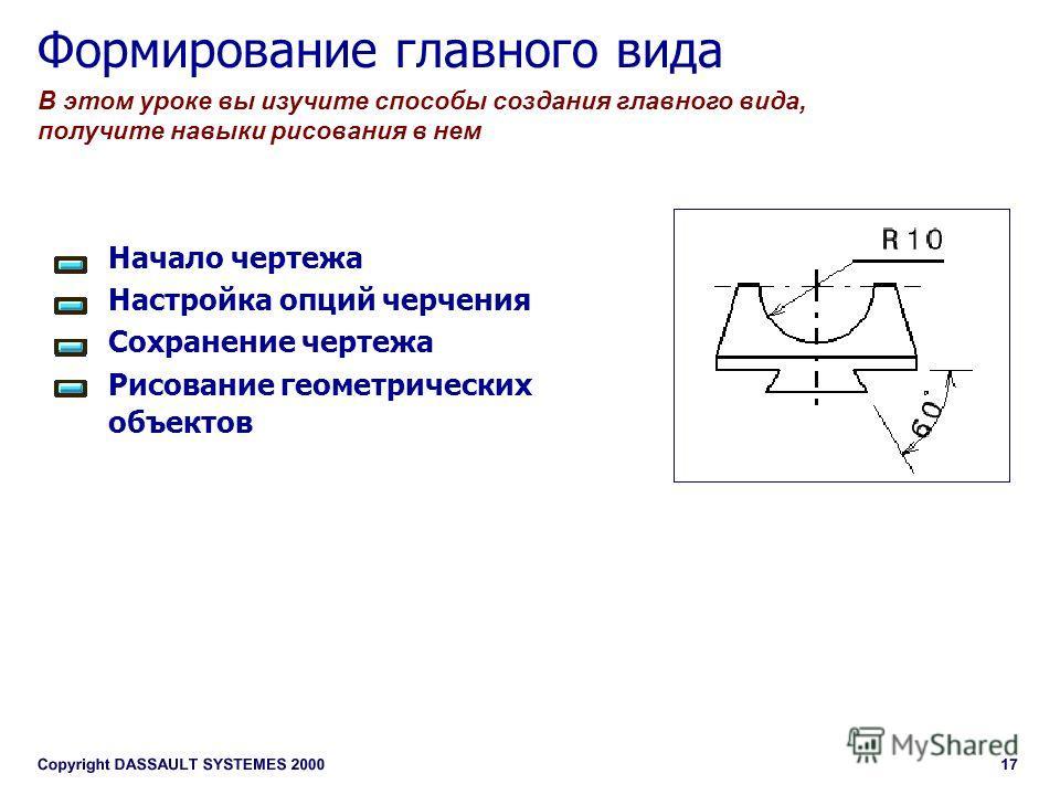 Формирование главного вида В этом уроке вы изучите способы создания главного вида, получите навыки рисования в нем Начало чертежа Настройка опций черчения Сохранение чертежа Рисование геометрических объектов