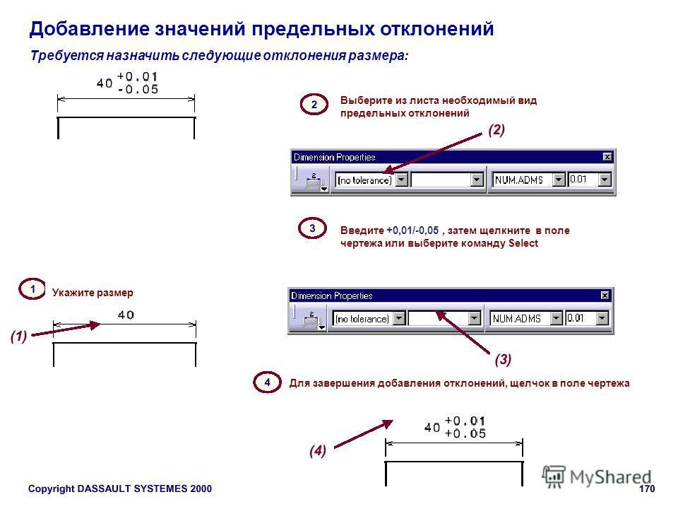 Добавление значений предельных отклонений Требуется назначить следующие отклонения размера: Укажите размер Выберите из листа необходимый вид предельных отклонений Введите +0,01/-0,05, затем щелкните в поле чертежа или выберите команду Select Для заве