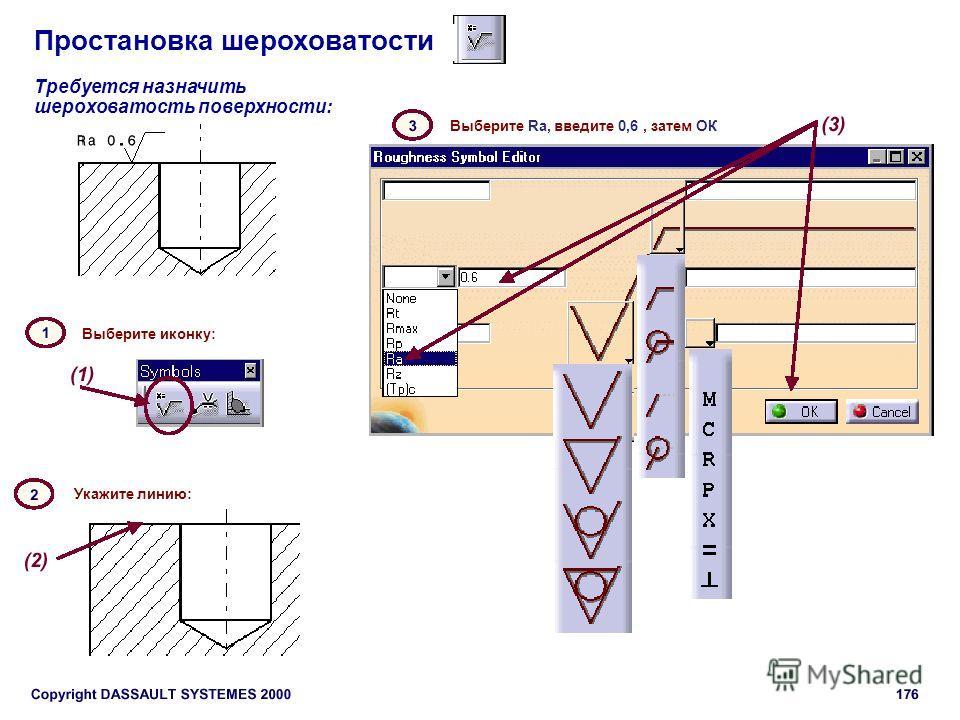 Простановка шероховатости Требуется назначить шероховатость поверхности: Выберите иконку: Укажите линию: Выберите Ra, введите 0,6, затем ОК