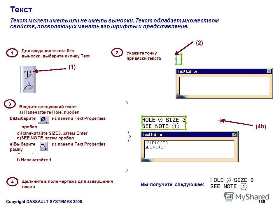 Текст Текст может иметь или не иметь выноски. Текст обладает множеством свойств, позволяющих менять его шрифты и представление. Для создания текста без выноски, выберите иконку Text Укажите точку привязки текста Введите следующий текст: Щелкните в по