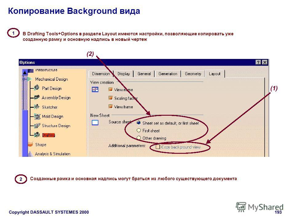 Копирование Background вида В Drafting Tools+Options в разделе Layout имеются настройки, позволяющие копировать уже созданную рамку и основную надпись в новый чертеж Созданные рамка и основная надпись могут браться из любого существующего документа
