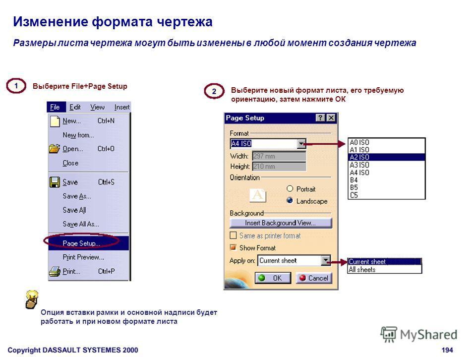 Изменение формата чертежа Размеры листа чертежа могут быть изменены в любой момент создания чертежа Выберите File+Page Setup Выберите новый формат листа, его требуемую ориентацию, затем нажмите ОК Опция вставки рамки и основной надписи будет работать