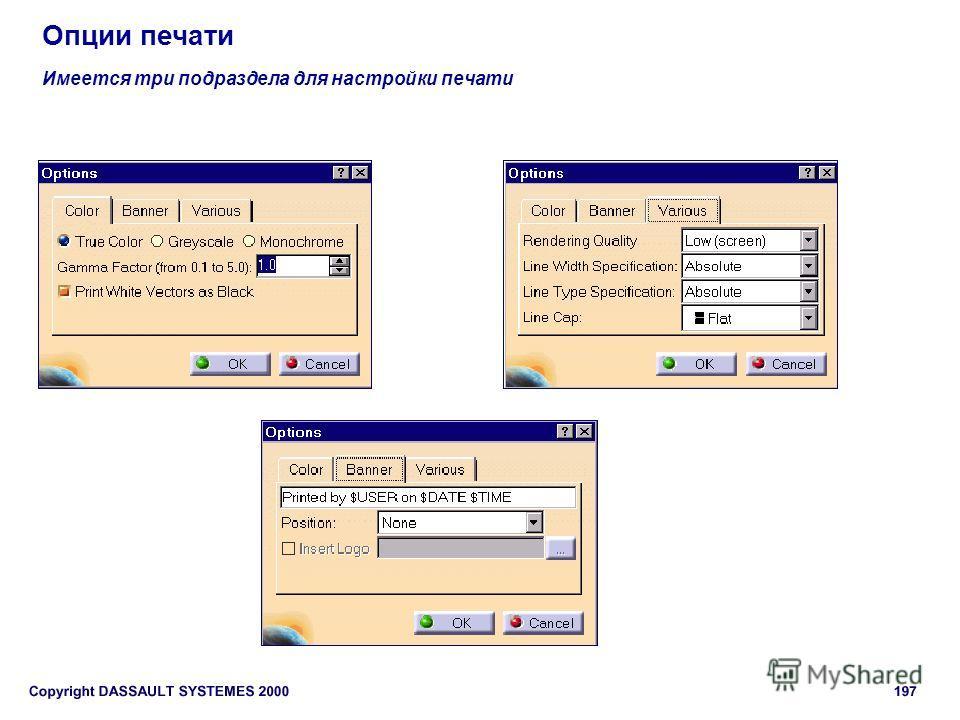 Опции печати Имеется три подраздела для настройки печати