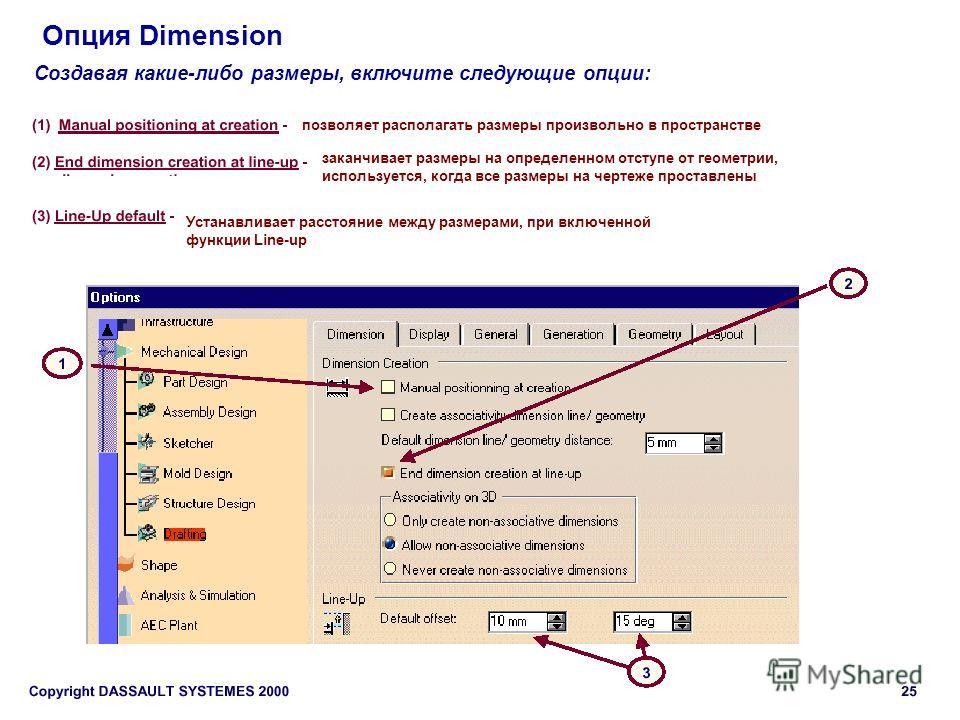 Опция Dimension Создавая какие-либо размеры, включите следующие опции: позволяет располагать размеры произвольно в пространстве Устанавливает расстояние между размерами, при включенной функции Line-up заканчивает размеры на определенном отступе от ге