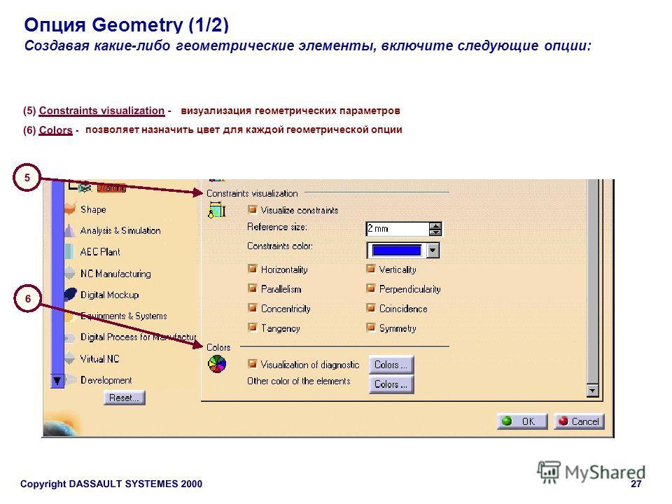 Опция Geometry (1/2) Создавая какие-либо геометрические элементы, включите следующие опции: визуализация геометрических параметров позволяет назначить цвет для каждой геометрической опции