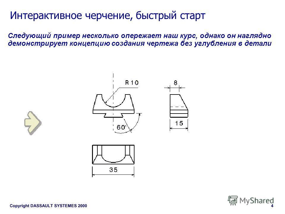 Интерактивное черчение, быстрый старт Следующий пример несколько опережает наш курс, однако он наглядно демонстрирует концепцию создания чертежа без углубления в детали