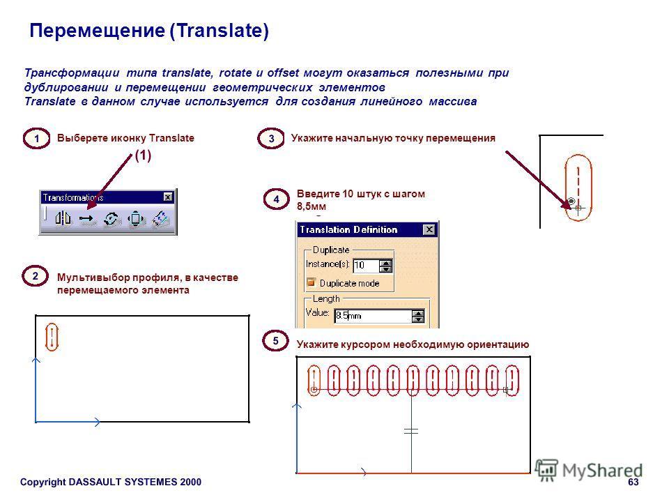 Перемещение (Translate) Трансформации типа translate, rotate и offset могут оказаться полезными при дублировании и перемещении геометрических элементов Translate в данном случае используется для создания линейного массива Выберете иконку Translate Ук