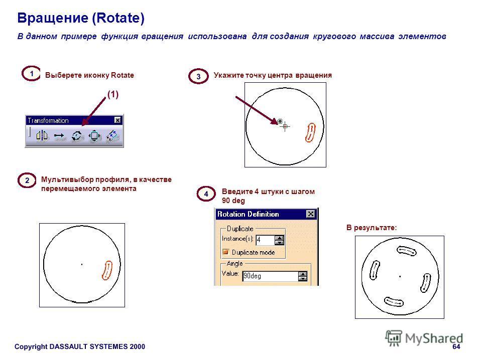 Вращение (Rotate) В данном примере функция вращения использована для создания кругового массива элементов Выберете иконку Rotate Мультивыбор профиля, в качестве перемещаемого элемента Укажите точку центра вращения Введите 4 штуки с шагом 90 deg В рез