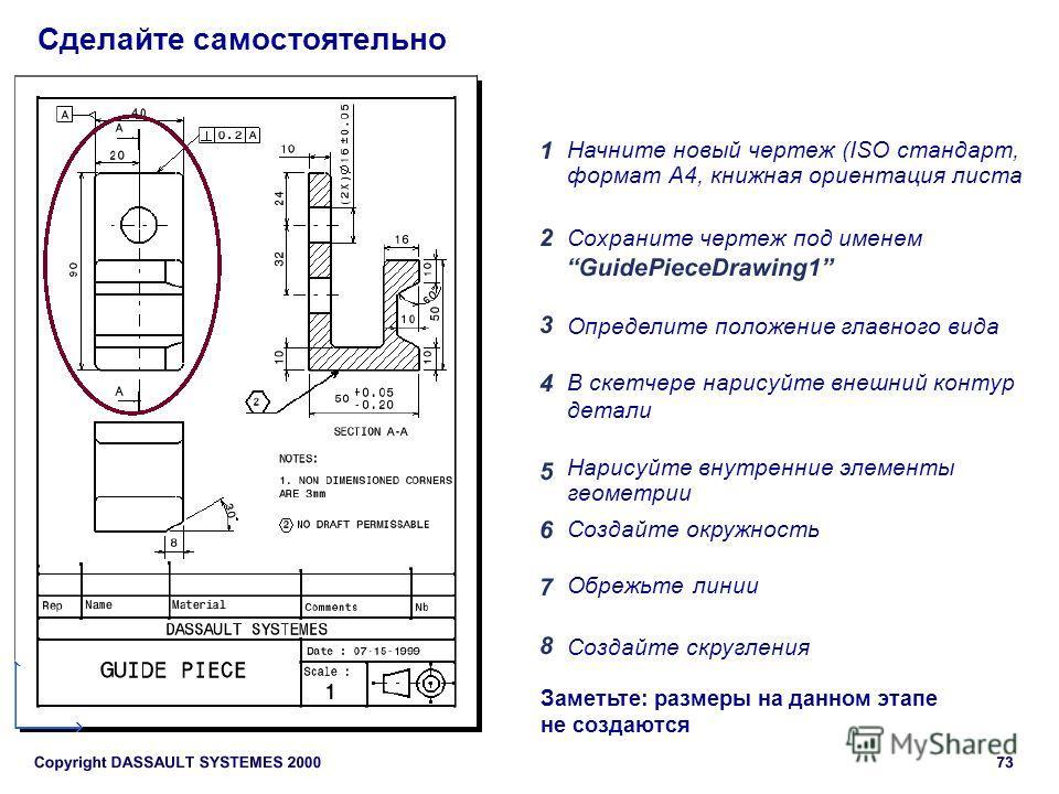 Сделайте самостоятельно Начните новый чертеж (ISO стандарт, формат А4, книжная ориентация листа Сохраните чертеж под именем Определите положение главного вида В скетчере нарисуйте внешний контур детали Нарисуйте внутренние элементы геометрии Создайте