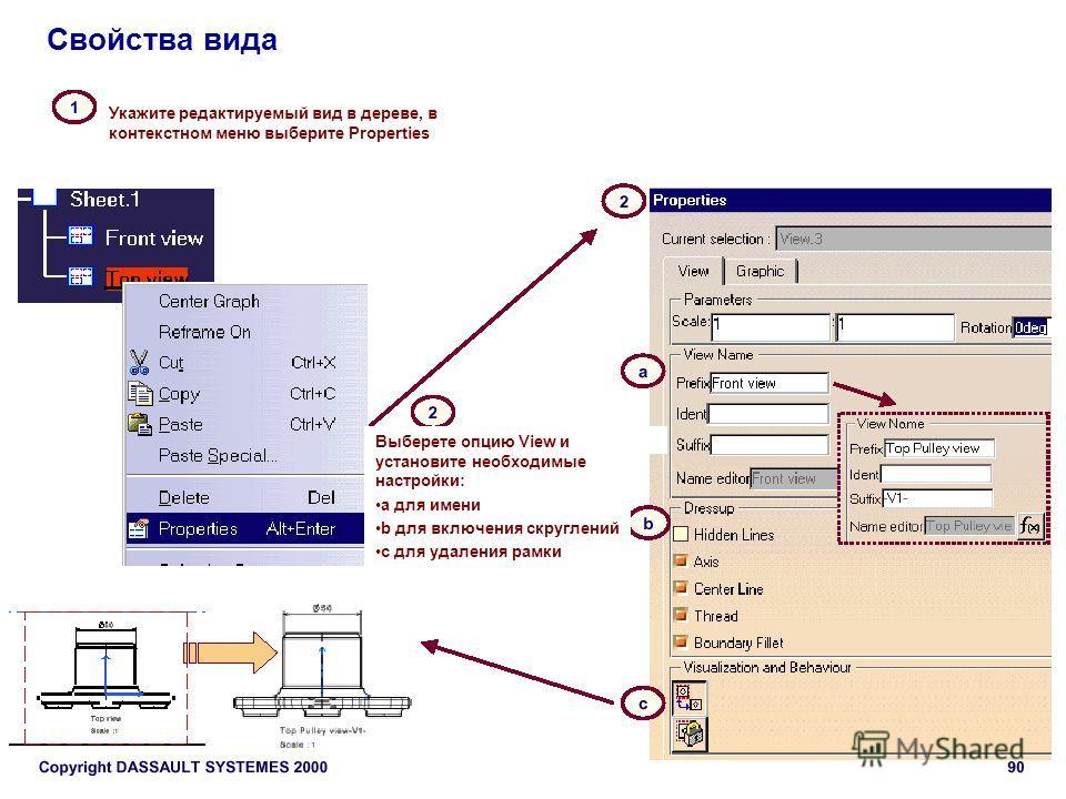 Свойства вида Укажите редактируемый вид в дереве, в контекстном меню выберите Properties Выберете опцию View и установите необходимые настройки: а для имени b для включения скруглений с для удаления рамки