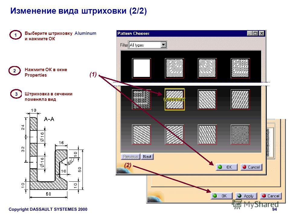 Изменение вида штриховки (2/2) Выберите штриховку Aluminum и нажмите ОК Нажмите ОК в окне Properties Штриховка в сечении поменяла вид