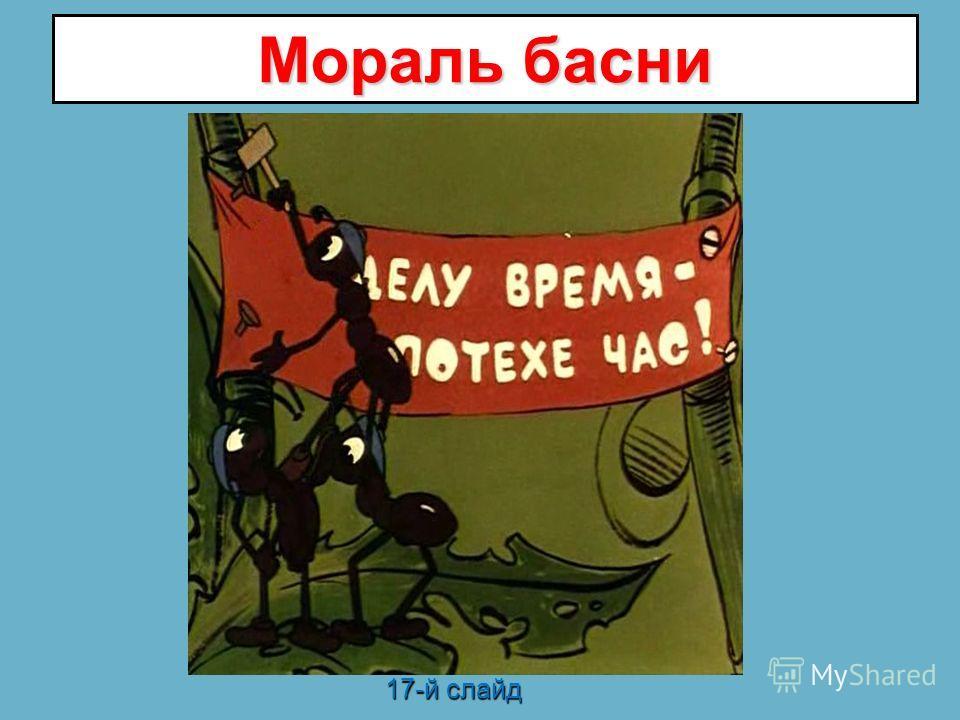 17-й слайд Мораль басни