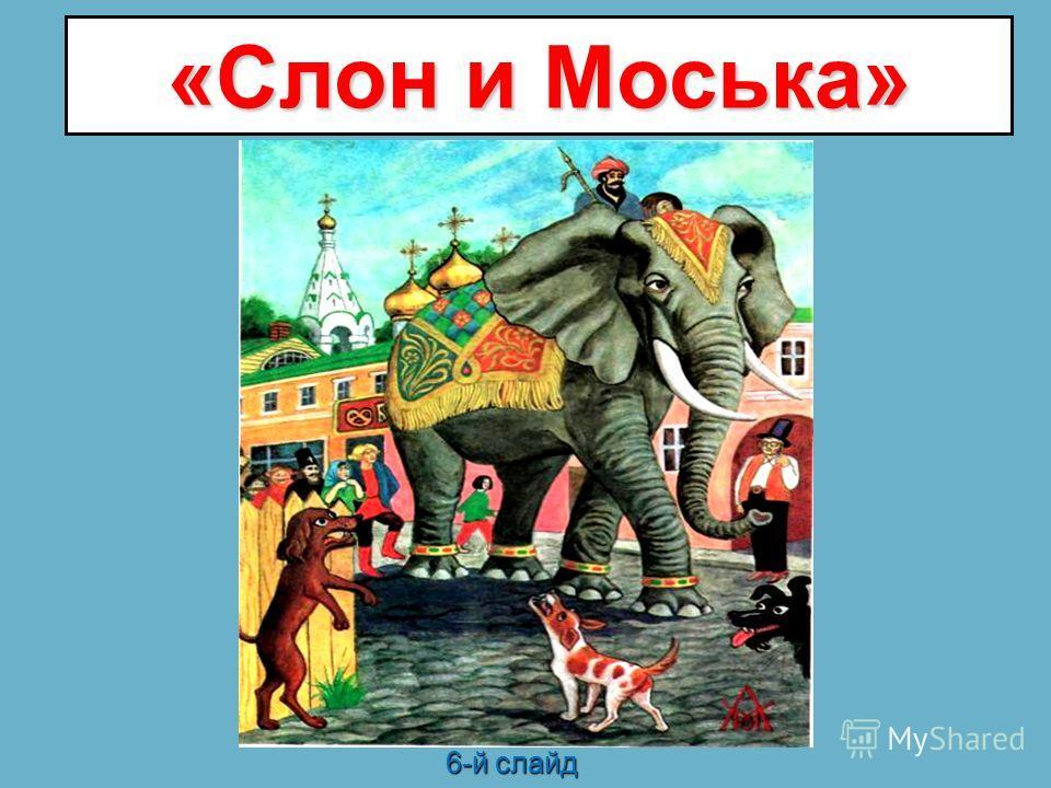 «Слон и Моська» 6-й слайд 6-й слайд